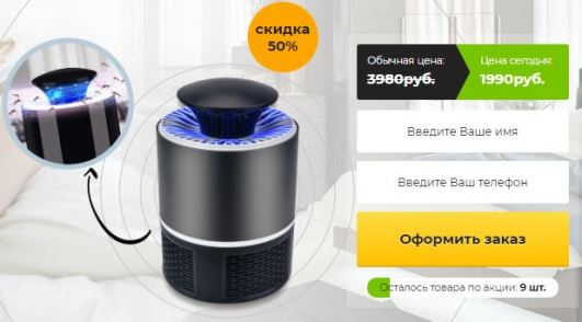 купить mosquito trap в Ельце